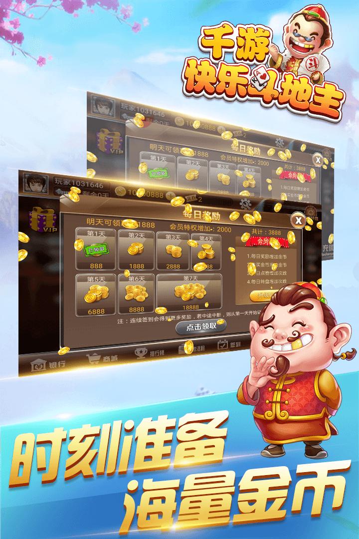 千游快乐斗地主 V10001 安卓版截图5