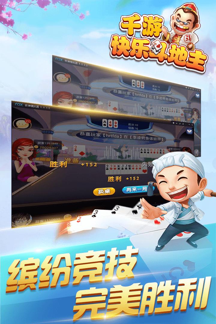 千游快乐斗地主 V10001 安卓版截图4
