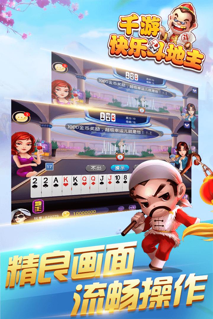 千游快乐斗地主 V10001 安卓版截图3