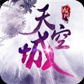 九州天空城 V1.1.5.13522 安卓版