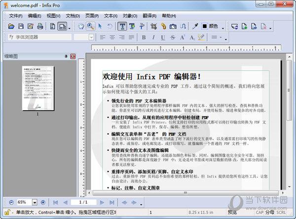 Infix PDF Editor破解版
