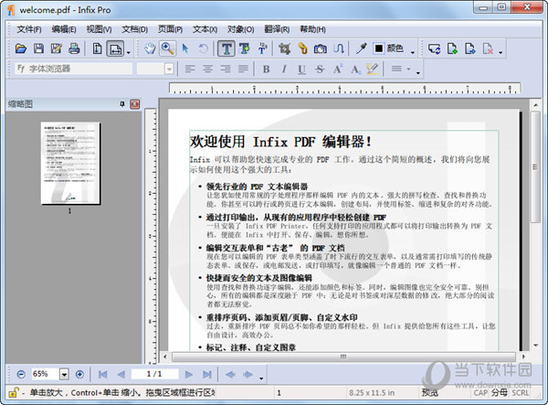 Infix PDF Editor中文破解版