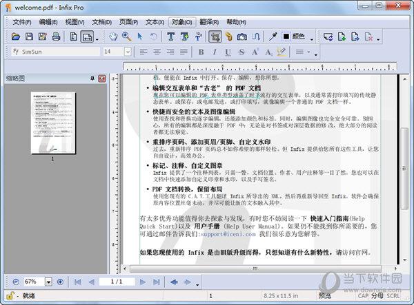 Infix PDF Editor安装成功