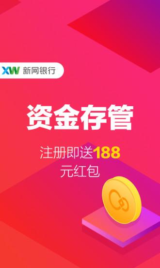 钱庄理财 V3.1.6 安卓版截图2
