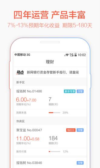 钱庄理财 V3.1.6 安卓版截图4