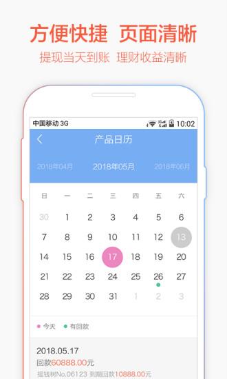 钱庄理财 V3.1.6 安卓版截图5
