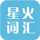 星火词汇 V4.6.9 安卓版