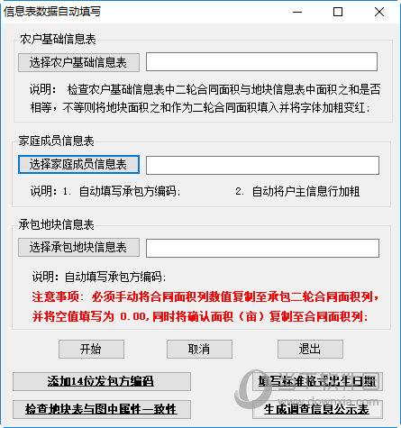 农村土地确权信息处理工具