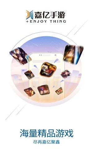 嘉亿手游 V5.0.4 安卓版截图1
