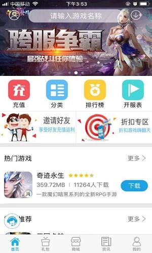 嘉亿手游 V5.0.4 安卓版截图2