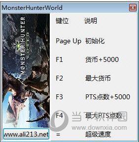 怪物猎人世界五项修改器