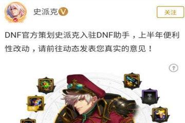 DNF助手关注史派克方法