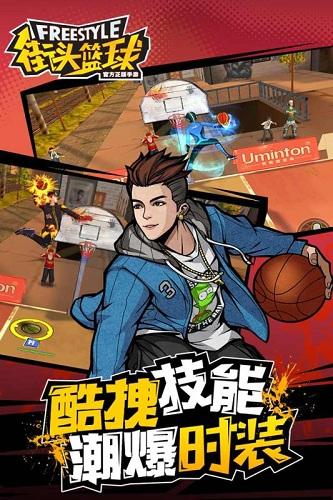 街头篮球 V2.4.0.3 安卓版截图5