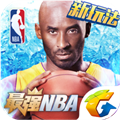 最强NBA V1.10.212.155 iPhone版