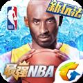最强NBA V1.10.212 安卓版