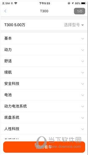 众行EVPOP iOS版
