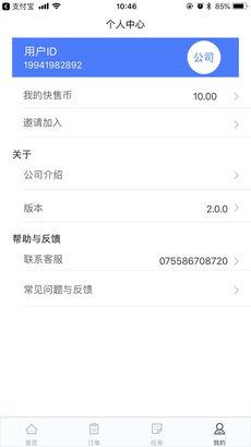 快售宝 V2.0.2 安卓版截图1