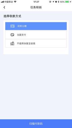 快售宝 V2.0.2 安卓版截图4