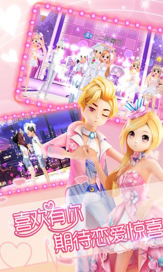 恋舞OL V1.6.0801 安卓版截图2