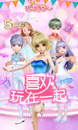 恋舞OL V1.6.0801 安卓版截图1