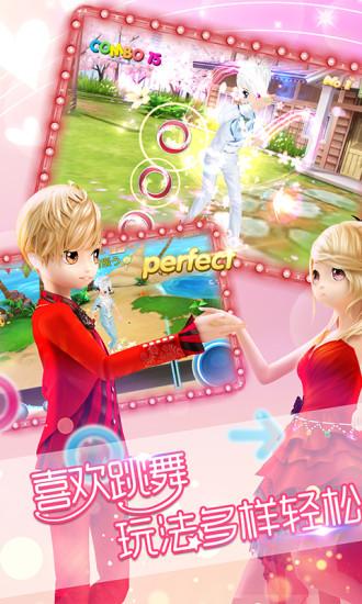 恋舞OL V1.6.0801 安卓版截图5