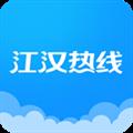 江汉热线 V3.2.0 苹果版