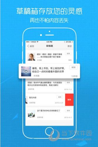 江汉热线iOS版
