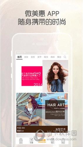 微美惠iOS版