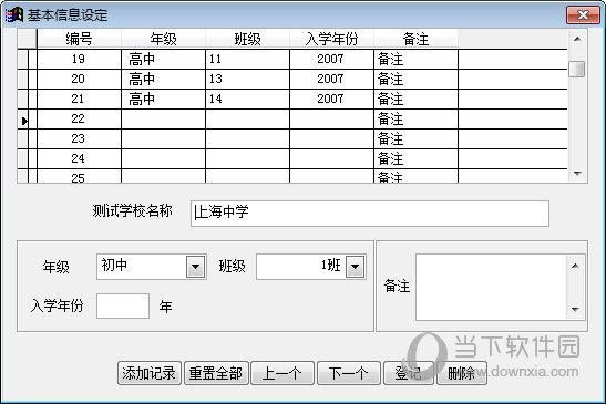索美体质测试管理信息系统