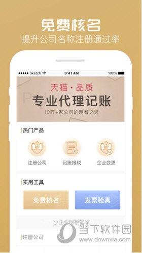 噼里啪iOS版