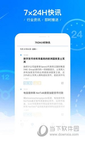 火星财经iOS版