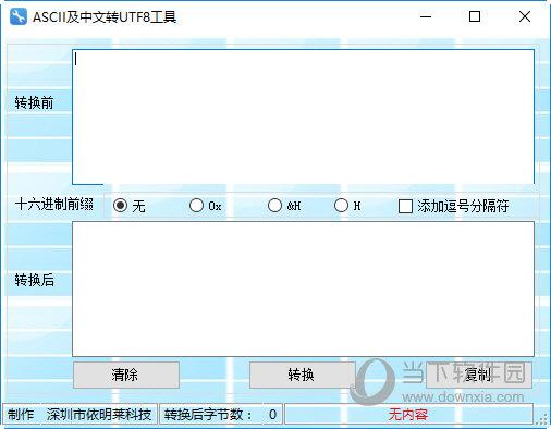 ASCII及中文转UTF8工具