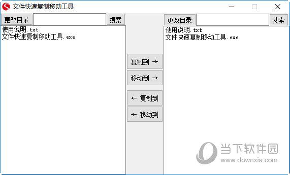 文件快速复制移动工具