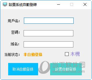设置系统自动登录