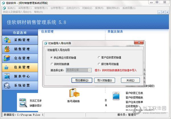 佳软钢材销售管理系统
