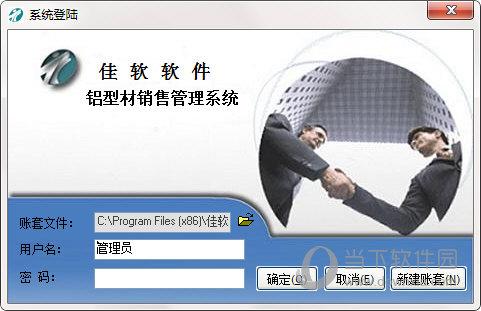 佳软铝型材销售管理系统