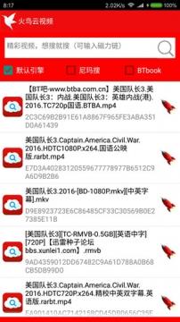 火鸟云视频破解版 V1.0 安卓版截图1