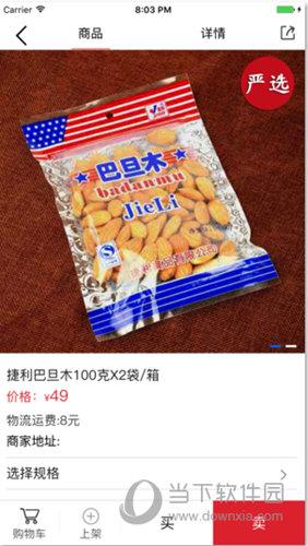 520爱之家iOS版