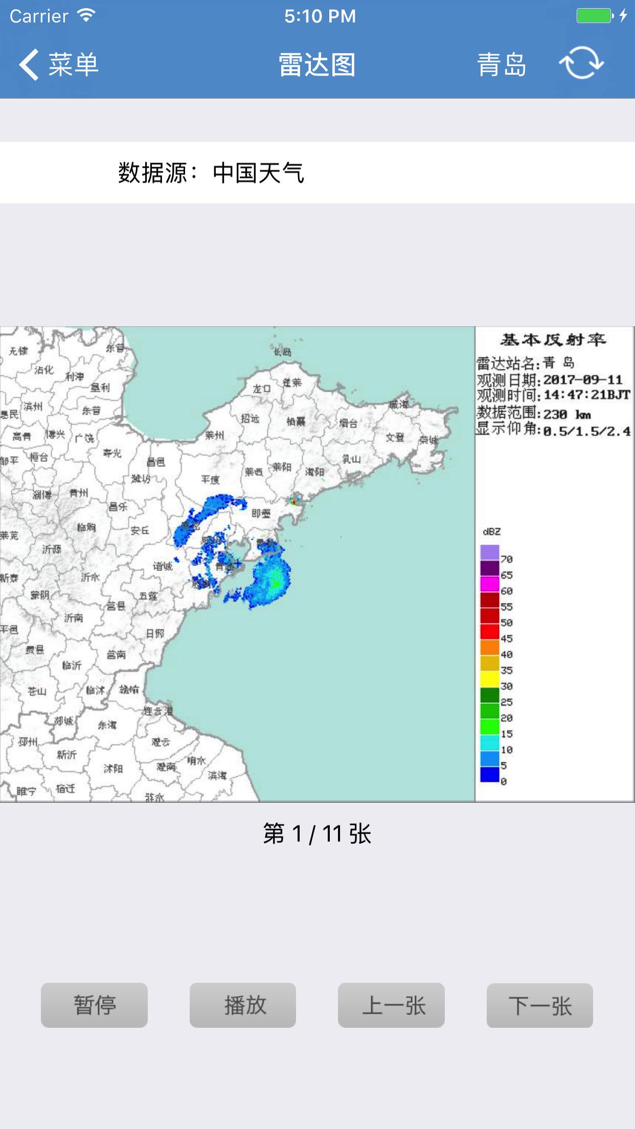山东海洋预报 V1.2.1 安卓版截图3