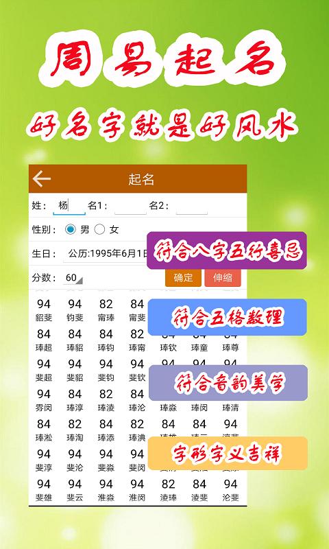 子平八字算命 V1.2.0 安卓版截图5