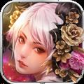 妖姬OL V2.0.0 安卓版
