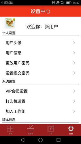 小二点菜 V1.1.8 安卓版截图4