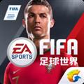 FIFA足球世界 V2.1.0.01 安卓版