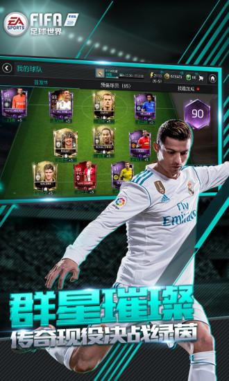 FIFA足球世界 V5.0.01 安卓版截图3