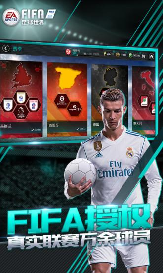 FIFA足球世界 V5.0.01 安卓版截图1