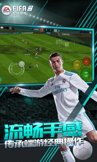 FIFA足球世界 V5.0.01 安卓版截图2