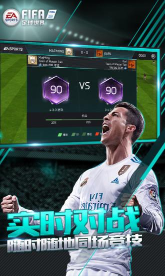 FIFA足球世界 V5.0.01 安卓版截图5