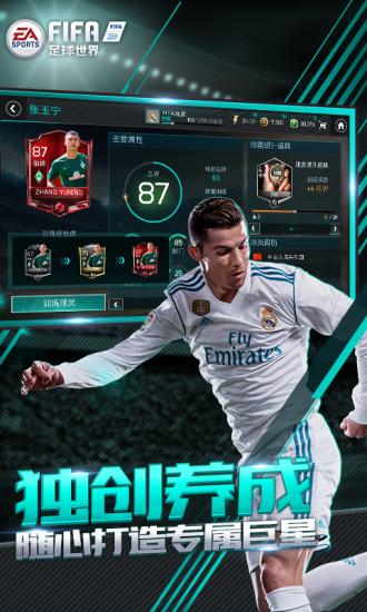 FIFA足球世界 V5.0.01 安卓版截图4