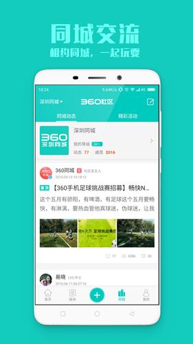 360社区 V3.4.8 安卓版截图2