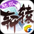 腾讯轩辕传奇 V1.0.368.9 安卓最新版